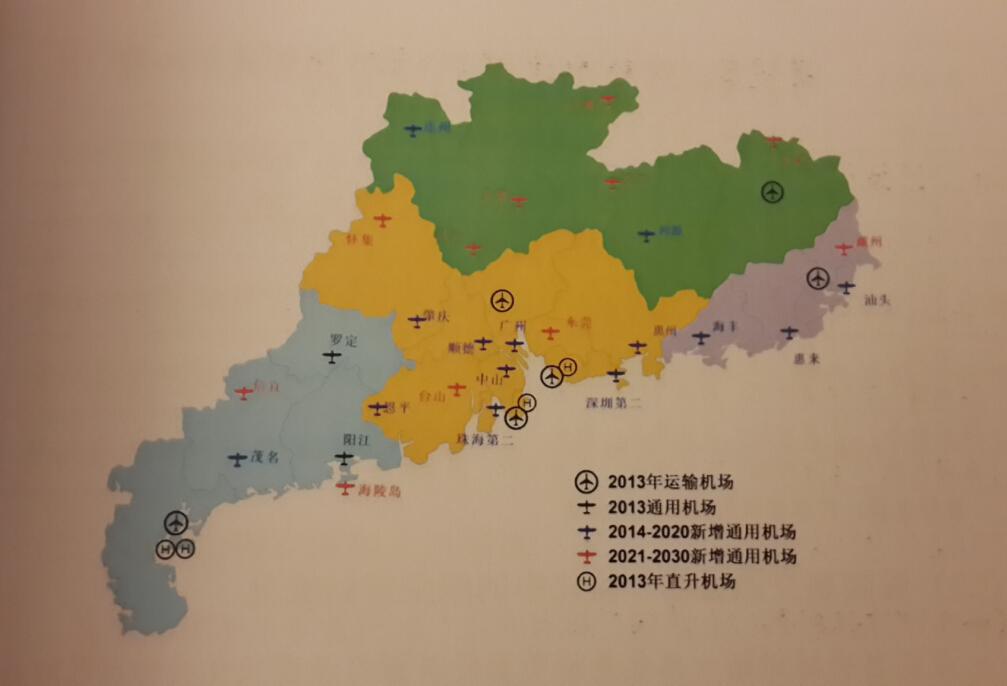 广东省机场集团